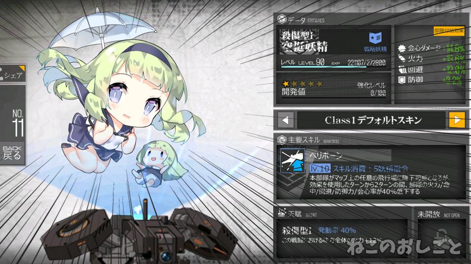 f:id:necozuki299:20190918144637j:plain