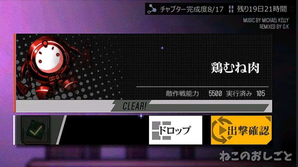 f:id:necozuki299:20190918150331j:plain