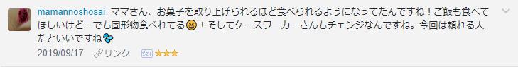 f:id:necozuki299:20190918151720p:plain