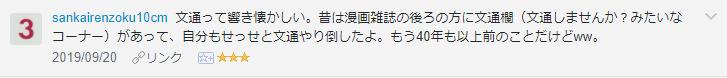 f:id:necozuki299:20190921163635p:plain