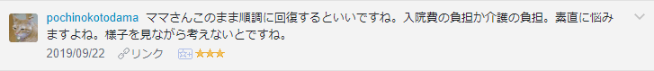 f:id:necozuki299:20190923232230p:plain