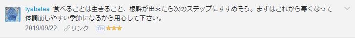 f:id:necozuki299:20190923232238p:plain