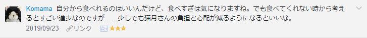 f:id:necozuki299:20190923232241p:plain