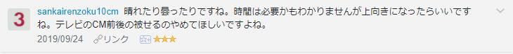 f:id:necozuki299:20190924194100p:plain