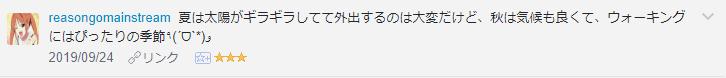 f:id:necozuki299:20190926000211p:plain