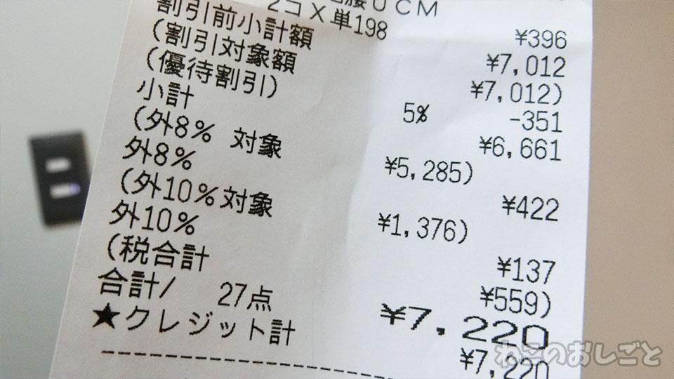 f:id:necozuki299:20191001161046j:plain