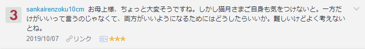 f:id:necozuki299:20191007183331p:plain