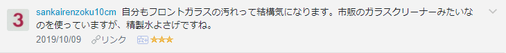 f:id:necozuki299:20191010195458p:plain