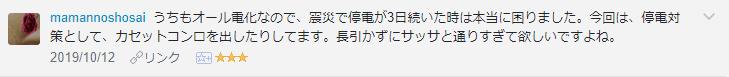 f:id:necozuki299:20191013133004p:plain