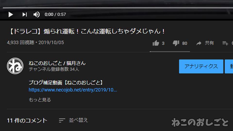 f:id:necozuki299:20191014102721j:plain