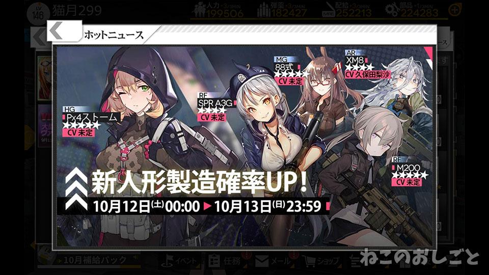 f:id:necozuki299:20191015131619j:plain