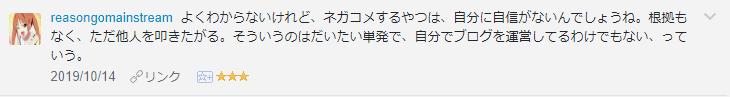 f:id:necozuki299:20191015141835p:plain