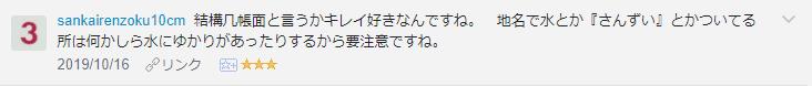 f:id:necozuki299:20191017184606p:plain