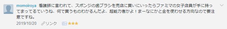 f:id:necozuki299:20191020165934p:plain