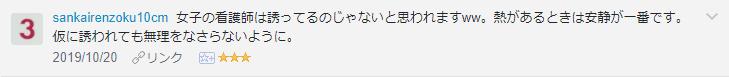 f:id:necozuki299:20191020165938p:plain