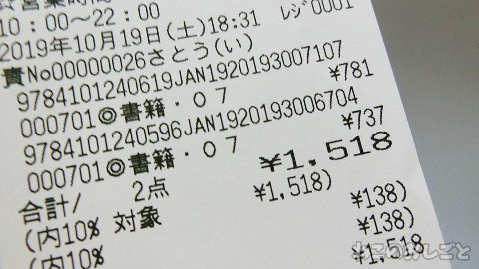 f:id:necozuki299:20191025123916j:plain