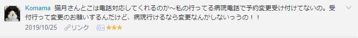 f:id:necozuki299:20191025132602p:plain