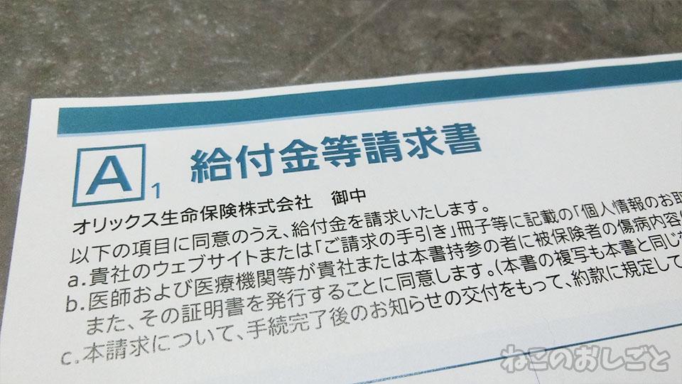 f:id:necozuki299:20191026141900j:plain