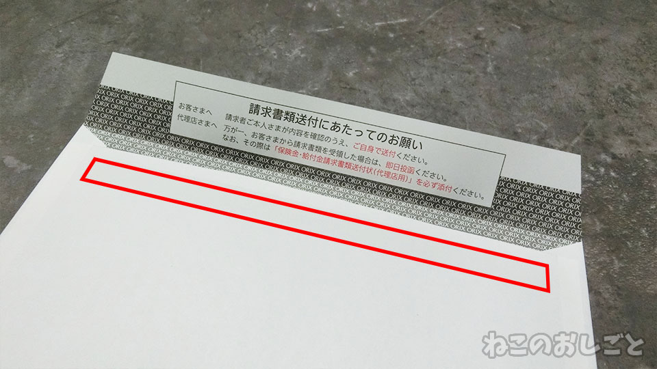 f:id:necozuki299:20191026143025j:plain