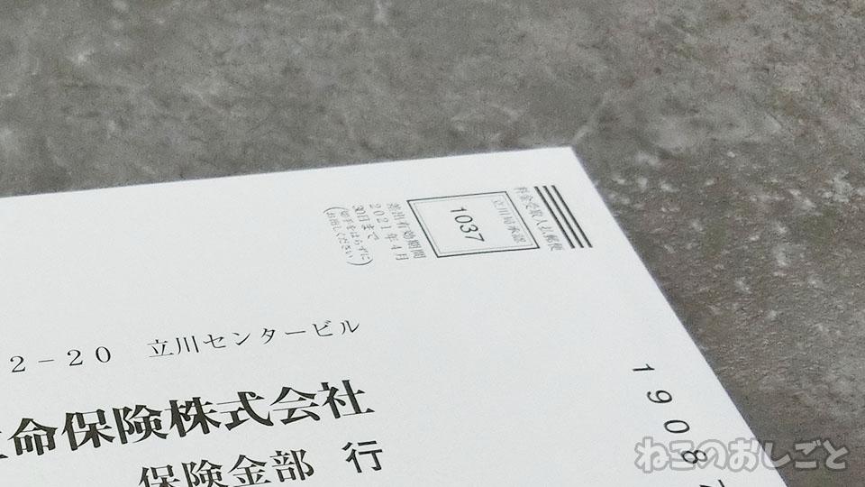 f:id:necozuki299:20191026143157j:plain