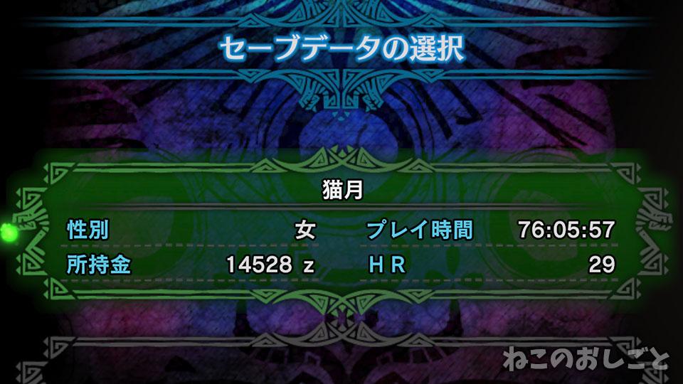f:id:necozuki299:20191027131214j:plain