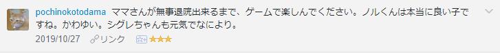 f:id:necozuki299:20191028192139p:plain