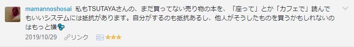 f:id:necozuki299:20191030201307p:plain