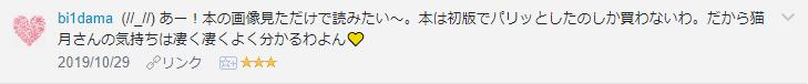 f:id:necozuki299:20191030201310p:plain