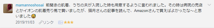 f:id:necozuki299:20191104131642p:plain