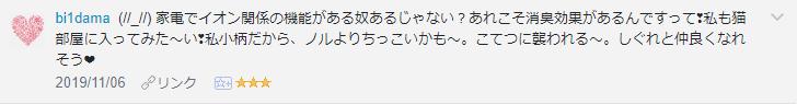 f:id:necozuki299:20191107123456p:plain