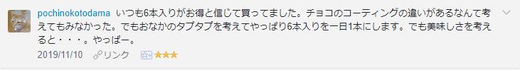 f:id:necozuki299:20191111163015p:plain