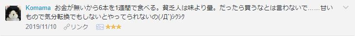 f:id:necozuki299:20191111163018p:plain