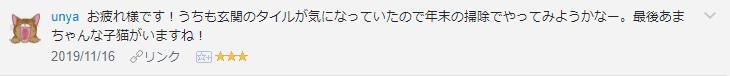 f:id:necozuki299:20191117130900p:plain