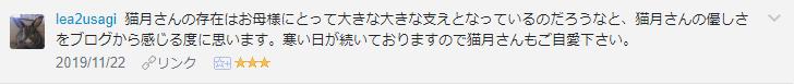 f:id:necozuki299:20191123133010p:plain
