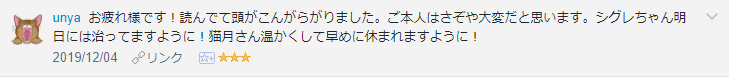 f:id:necozuki299:20191205204001p:plain