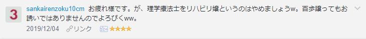 f:id:necozuki299:20191205204010p:plain