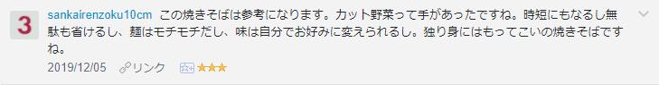 f:id:necozuki299:20191206194122p:plain