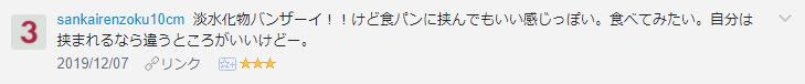 f:id:necozuki299:20191208172304p:plain