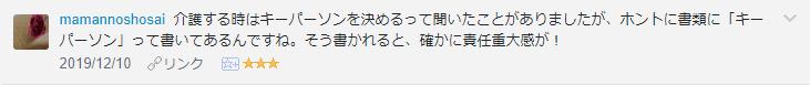 f:id:necozuki299:20191211174846p:plain