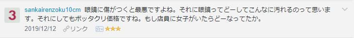 f:id:necozuki299:20191213232735p:plain