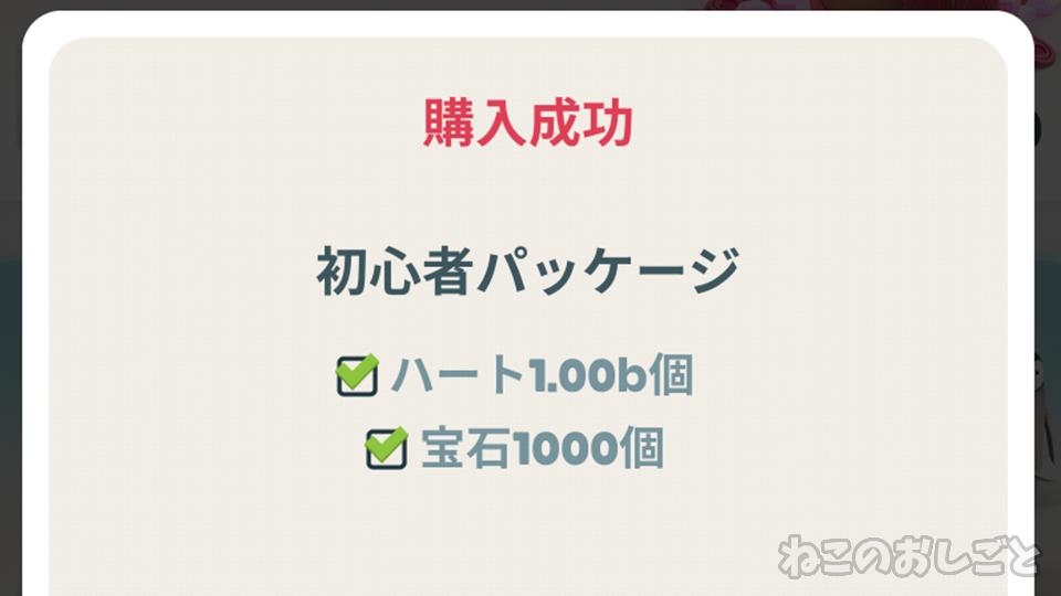 f:id:necozuki299:20191214152505j:plain