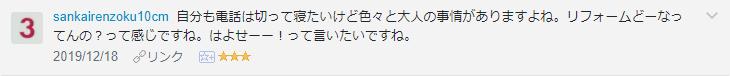 f:id:necozuki299:20191219182808p:plain