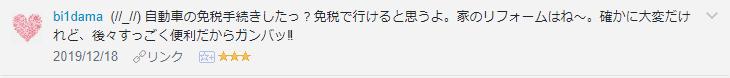f:id:necozuki299:20191219182811p:plain