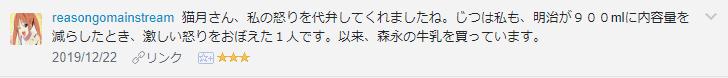 f:id:necozuki299:20191223162300p:plain