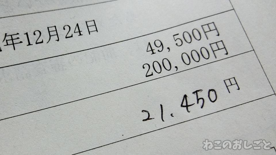 f:id:necozuki299:20191227202934j:plain