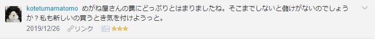 f:id:necozuki299:20191227203134p:plain