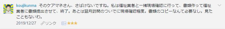 f:id:necozuki299:20191228210955p:plain