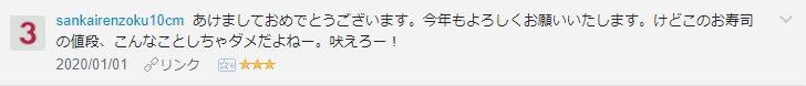 f:id:necozuki299:20200102145743p:plain