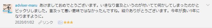f:id:necozuki299:20200102145803p:plain