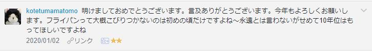 f:id:necozuki299:20200103171232p:plain